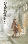 Hachiko+el+perro+que+esperaba